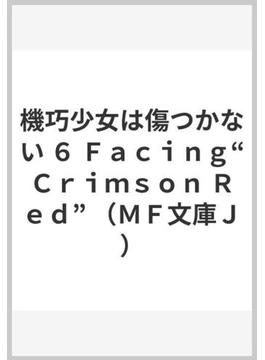 """機巧少女は傷つかない 6 Facing""""Crimson Red""""(MF文庫J)"""