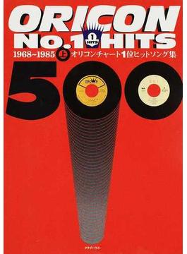 オリコンNo.1 HITS 500 オリコンチャート1位ヒットソング集 上 1968〜1985