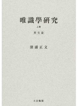 唯識學研究 オンデマンド版 上巻 教史論