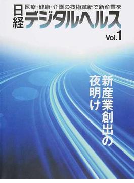 日経デジタルヘルス 医療・健康・介護の技術革新で新産業を Vol.1 新産業創出の夜明け