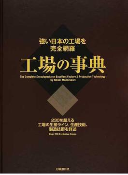 工場の事典 強い日本の工場を完全網羅 230を超える工場の生産ライン、生産技術、製造技術を詳述