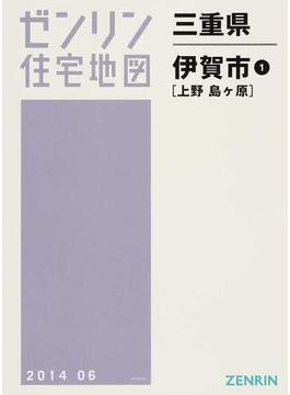 ゼンリン住宅地図三重県伊賀市 1 上野 島ケ原