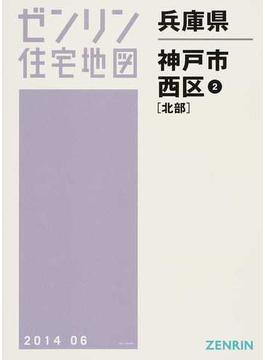 ゼンリン住宅地図兵庫県神戸市 9−2 西区 2 北部