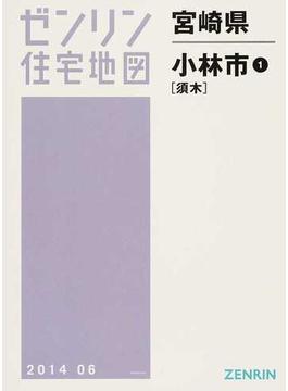 ゼンリン住宅地図宮崎県小林市 1 須木