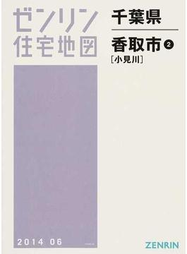 ゼンリン住宅地図千葉県香取市 2 小見川