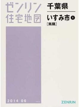 ゼンリン住宅地図千葉県いすみ市 1 夷隅
