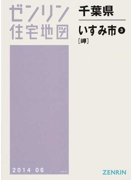 ゼンリン住宅地図千葉県いすみ市 3 岬
