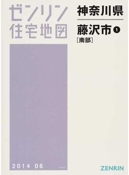 ゼンリン住宅地図神奈川県藤沢市 1 南部