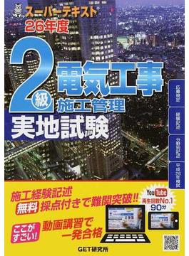 2級電気工事施工管理実地試験 スーパーテキスト 26年度