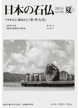 日本の石仏 No.150(2014夏) 特集▷石に刻まれた「僧・聖・行者」