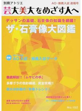 芸大美大をめざす人へ No.152 2015年度AO・推薦入試速報号