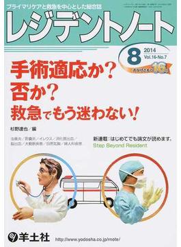 レジデントノート プライマリケアと救急を中心とした総合誌 vol.16−no.7(2014−8) 手術適応か?否か?救急でもう迷わない!
