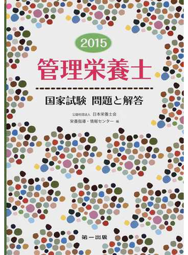 管理栄養士国家試験問題と解答 2015