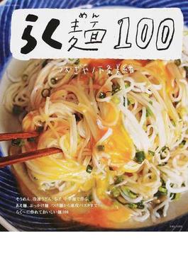 らく麵100(別冊すてきな奥さん)