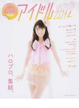 アイドルJUNON 2014