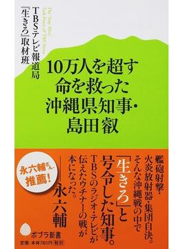 10万人を超す命を救った沖縄県知事・島田叡(ポプラ新書)