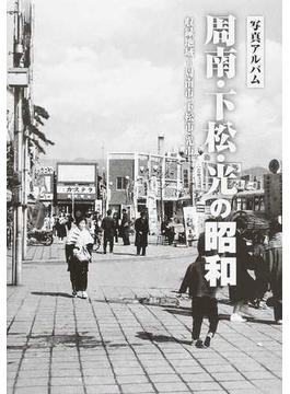 周南・下松・光の昭和 写真アルバム 収録地域=周南市・下松市・光市