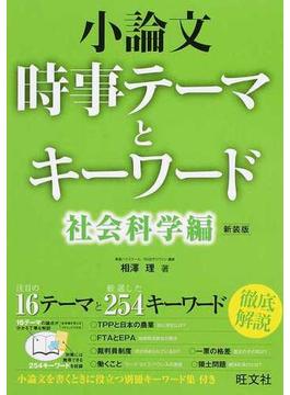 小論文時事テーマとキーワード 新装版 社会科学編