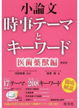 小論文時事テーマとキーワード 新装版 医歯薬獣編