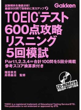 TOEICテスト600点攻略リスニング5回模試
