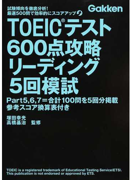 TOEICテスト600点攻略リーディング5回模試