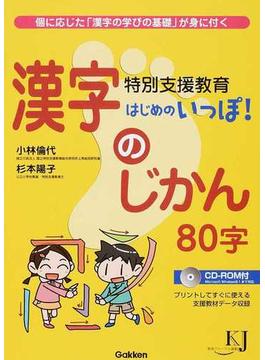 特別支援教育はじめのいっぽ!漢字のじかん80字 個に応じた「漢字の学びの基礎」が身に付く(教育ジャーナル選書)