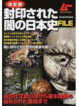 封印された闇の日本史FILE 決定版