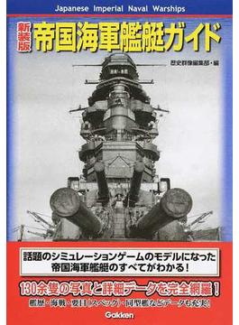 帝国海軍艦艇ガイド 新装版