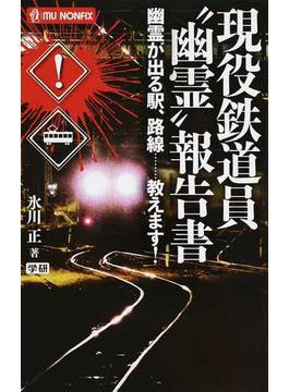 """現役鉄道員""""幽霊""""報告書 幽霊が出る駅、路線…教えます!(MU NONFIX)"""