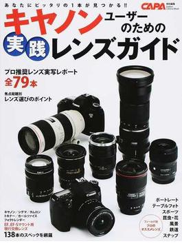 キヤノンユーザーのための実践レンズガイド あなたにピッタリの1本が見つかる!!(Gakken camera mook)