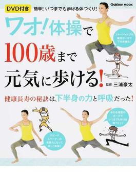 ワオ!体操で100歳まで元気に歩ける!(学研MOOK)