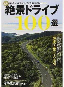 絶景ドライブ100選(学研MOOK)