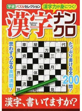 漢字ナンクロ たっぷり全200問!(学研MOOK)