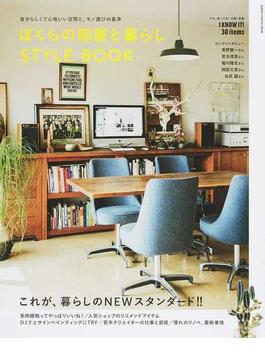 ぼくらの部屋と暮らしSTYLE BOOK 自分らしくて心地いい空間と、モノ選びの基準(学研インテリアムック)