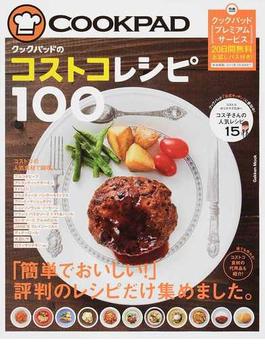 クックパッドのコストコレシピ100(学研MOOK)