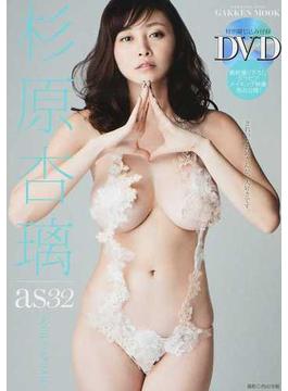 杉原杏璃『as32』(学研MOOK)
