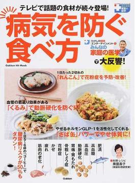 病気を防ぐ食べ方 テレビで話題の食材が続々登場!(GAKKEN HIT MOOK)