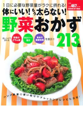 体にいい!もう太らない!野菜おかず213品(GAKKEN HIT MOOK)