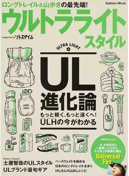 ウルトラライトスタイル Vol.1 ロングトレイル&山歩きの最先端!(学研MOOK)