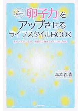 Dr.森本の「卵子力」をアップさせるライフスタイルBOOK 赤ちゃんができる、理想的な身体と心になるために