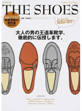 THE SHOES 本格革靴の教科書 大人の男の高級革靴学、徹底的に伝授します。 新装改訂版