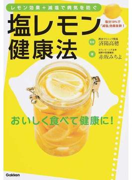 塩レモン健康法 レモン効果+減塩で病気を防ぐ 塩分10%で「減塩」効果抜群!