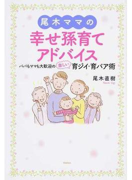 尾木ママの幸せ孫育てアドバイス パパもママも大歓迎の楽しい育ジイ・育バア術