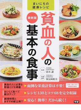 貧血の人の基本の食事 最新版(まいにちの健康レシピ)