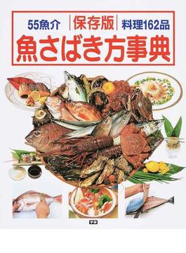 魚さばき方事典 この一冊で魚料理のすべてがわかる丸ごとの魚をさばく決定版!! 55魚介料理162品 保存版