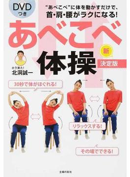 """あべこべ体操 """"あべこべ""""に体を動かすだけで、首・肩・腰がラクになる! 新決定版"""