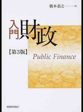入門財政 第3版