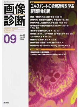 画像診断 Vol.34No.10(2014−09) 特集エキスパートの診断過程を学ぶ腹部画像診断