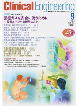 クリニカルエンジニアリング 臨床工学ジャーナル Vol.25No.9(2014−9月号) 特集医療ガスを安全に使うために