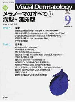 Visual Dermatology 目でみる皮膚科学 Vol.13No.9(2014−9) 特集メラノーマのすべて 1 病型・臨床型